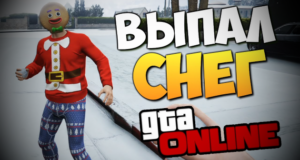 Снег в GTA Online