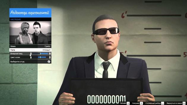 Персонаж GTA 5