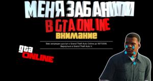Баны в GTA Online
