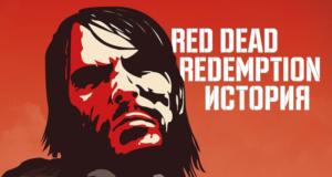 История Red Dead