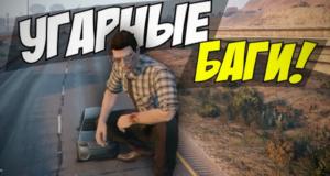Классные вещи в GTA V