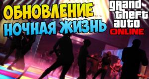 Эксклюзивные бонусы в GTA Online