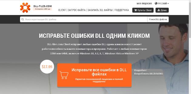 Поиск DLL