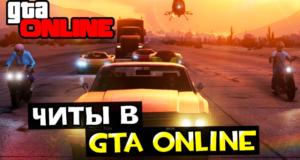 Читы к GTA V