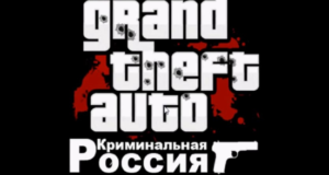 Коды на ГТА Сан Андреас Криминальная Россия