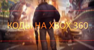 Чит коды для ГТА 4 на Xbox 360