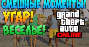 Смешные видео в GTA 5