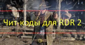 Чит-коды для Red Dead Redemption 2