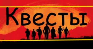 Квесты в Red Dead Redemption 2