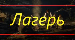 Red Dead Redemption 2 лагерь