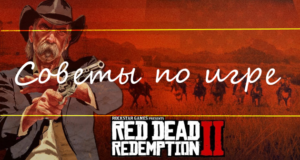 Советы Red Dead Redemption 2
