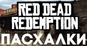 Пасхалки Red Dead Redemption 2