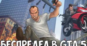 Чит на GTA V