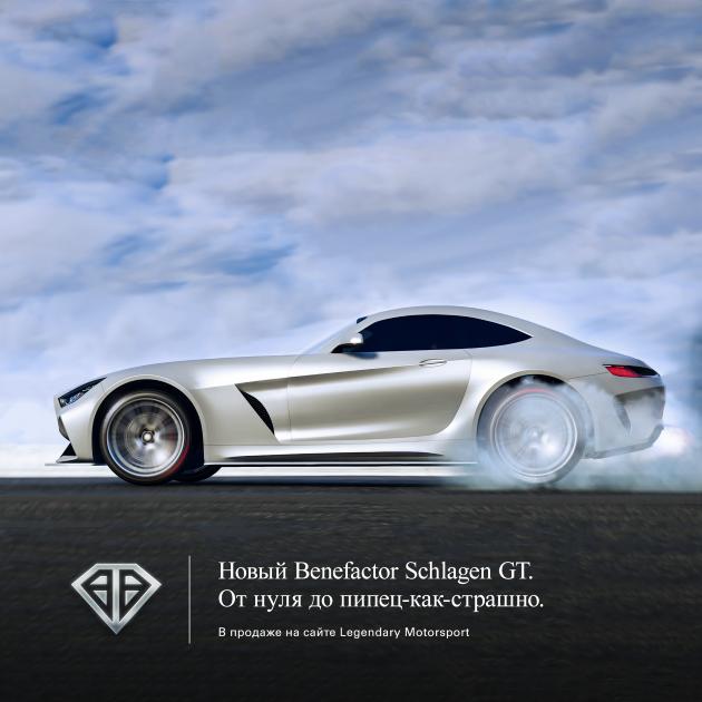 Автомобиль Benefactor Schlagen GT