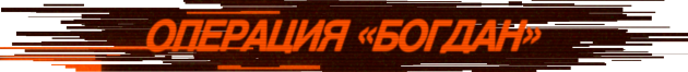 Операция в GTA