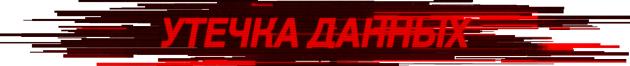 Утечка данных в GTA