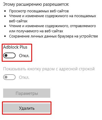 AdBlock в Microsoft Edge