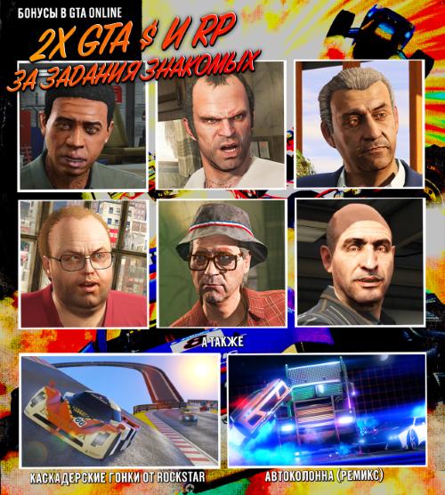 Бонусы в GTA Online