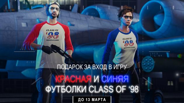 Красная и синяя футболки Class of '98