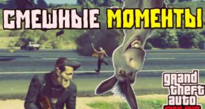 Смешные моменты в ГТА 5
