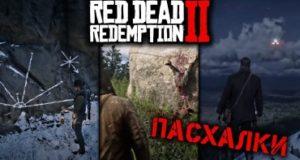 Пасхалки Red Dead 2