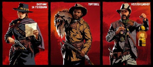 Три новые роли в игре