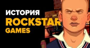 История Rockstar