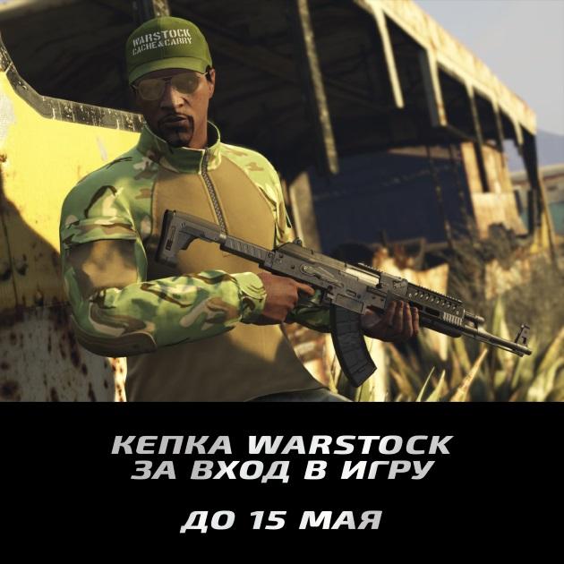 Подарочная кепка Warstock
