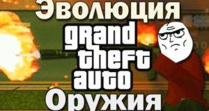 Оружие в GTA