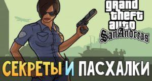 Секреты в GTA San Andreas