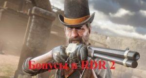 Бонусы Red Dead