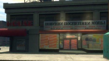 Русский район в GTA 4