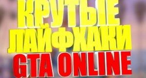 Лайфхаки в GTA Online