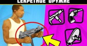 Оружие в ГТА СА