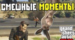 Смешные моменты в GTA
