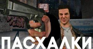 Секреты Max Payne